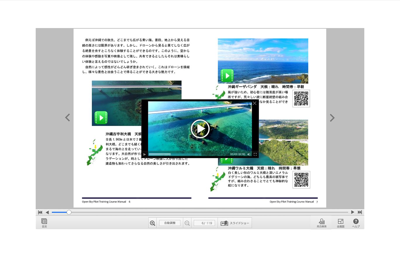 動画・音声埋込の使用イメージ