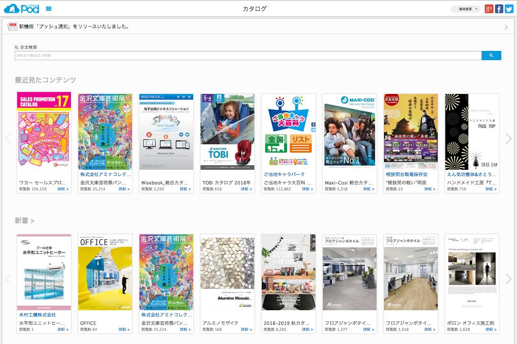 CatalogPod内のコンテンツが並んでいる画面